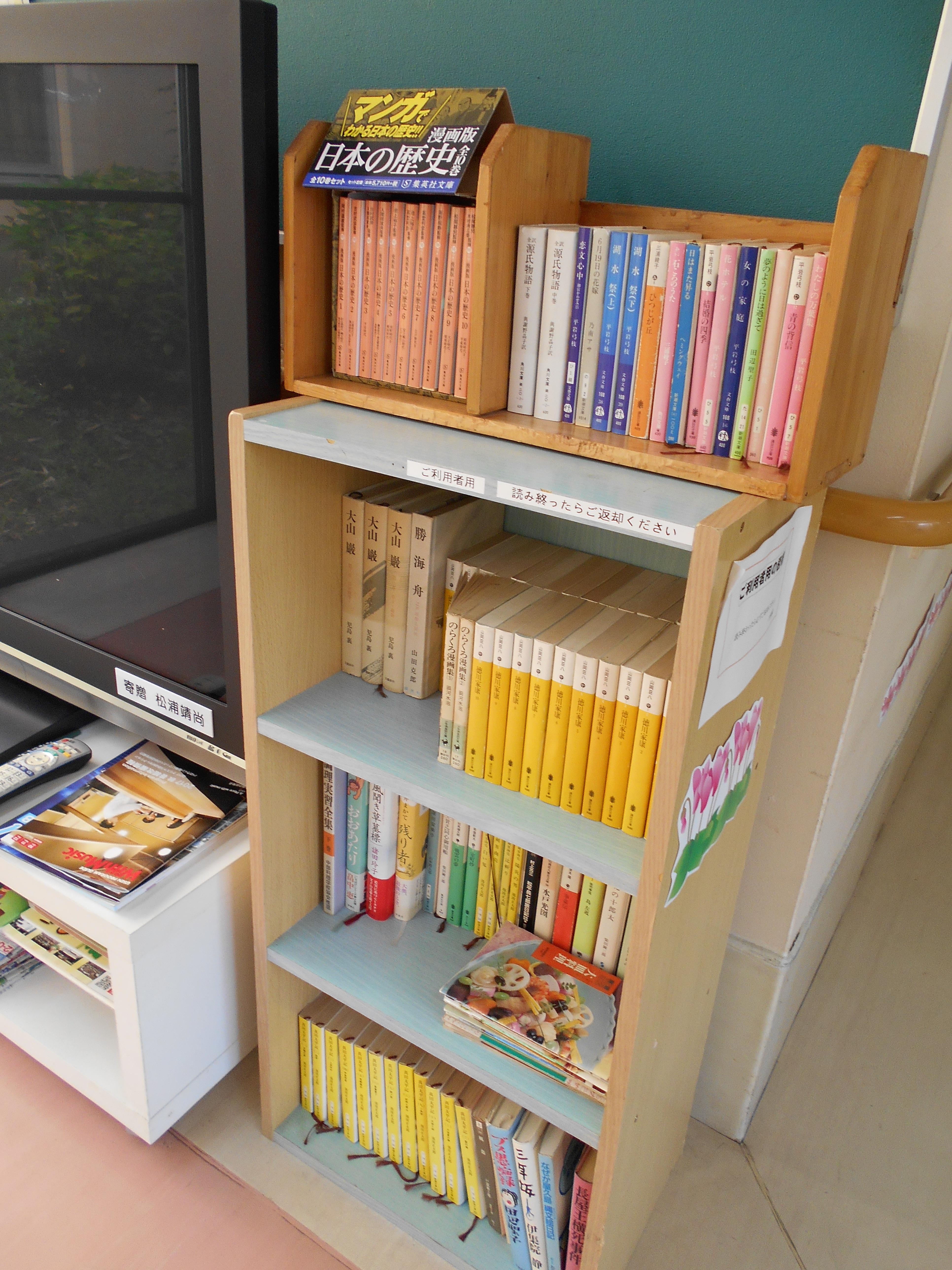 生駒園図書