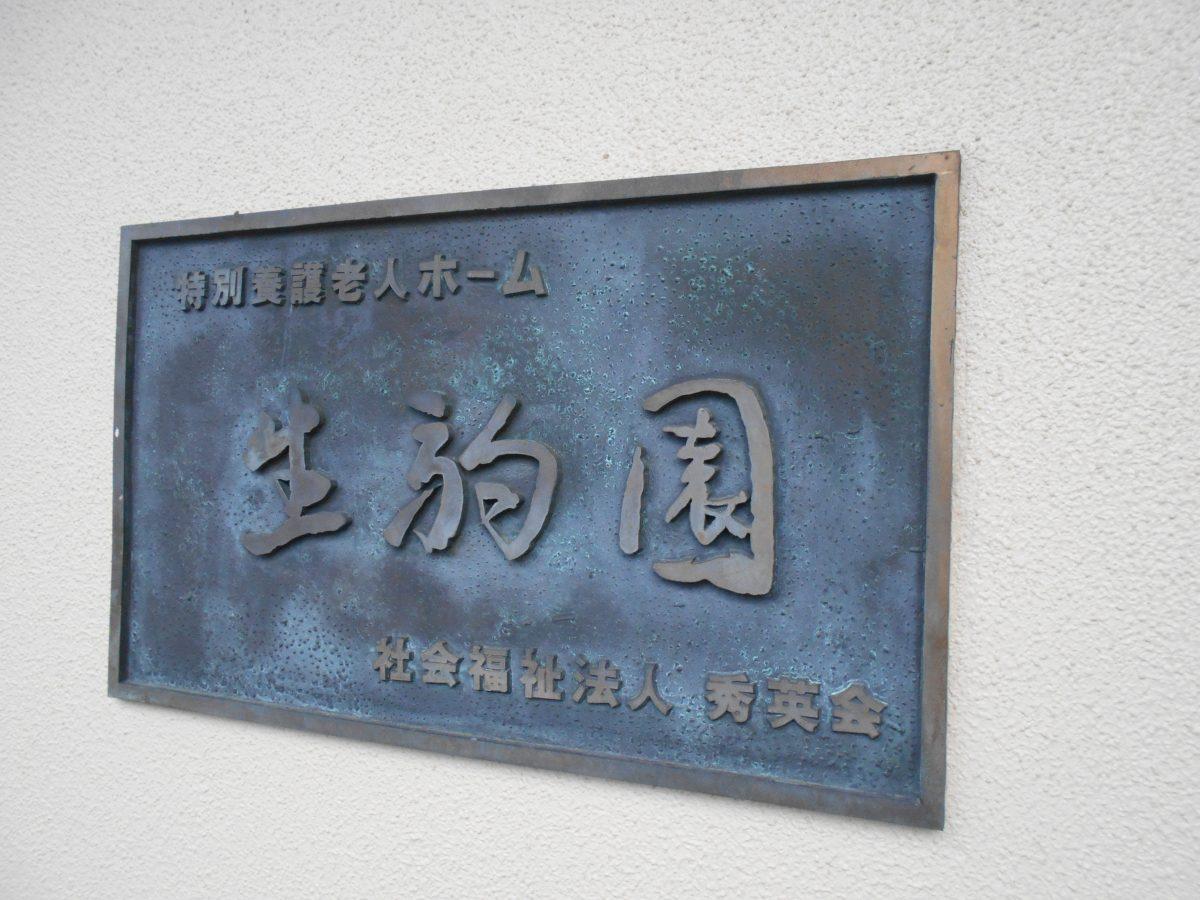 ☺生駒園☀ 大東市にある特養 四条畷、奈良、生駒からも近い特別養護老人ホーム